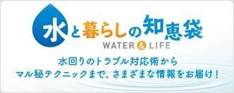 水と暮らしの知恵袋