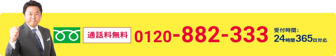 通話料無料 0120-882-333 受付時間:24時間365日対応