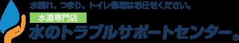 大阪・京都など全国の水漏れ、つまり、トイレ修理はお任せください。水道専門店 水のトラブルサポートセンター