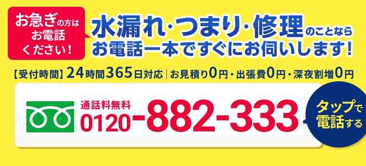 「お急ぎの方はお電話ください!」水漏れ・つまり・修理お電話一本ですぐにお伺いします!通話料無料 0120-882-333【受付時間】24時間365日対応|お見積り0円・出張費0円・深夜割増0円